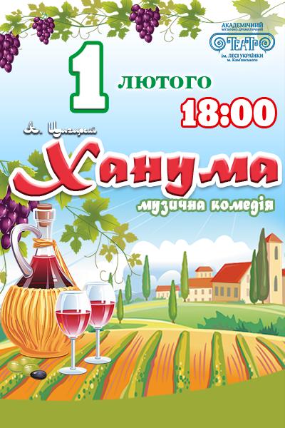Театр леси украинки афиша днепродзержинск официальный сайт билеты на концерты юмористов