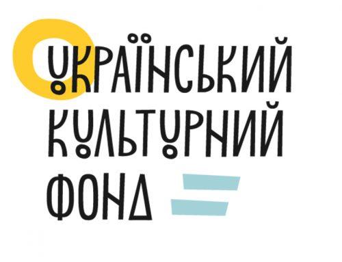 Колектив нашого театру дуже вдячний Українському культурному фонду за вагому допомогу!