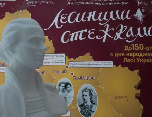 Театр Кам'янського відзначає 150-річчя Лесі Українки