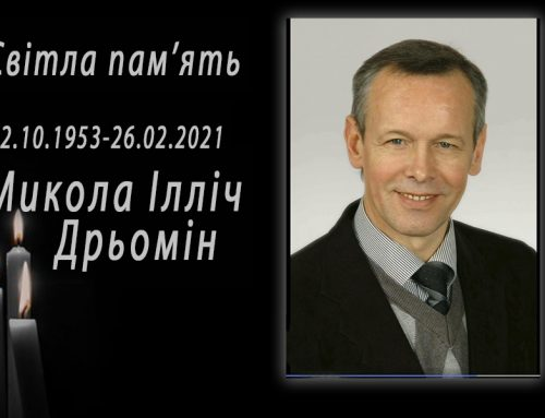 26 лютого 2021 року після тяжкої хвороби пішов з життя Микола Ілліч Дрьомін, член Асоціації спортивного бального танцю України.