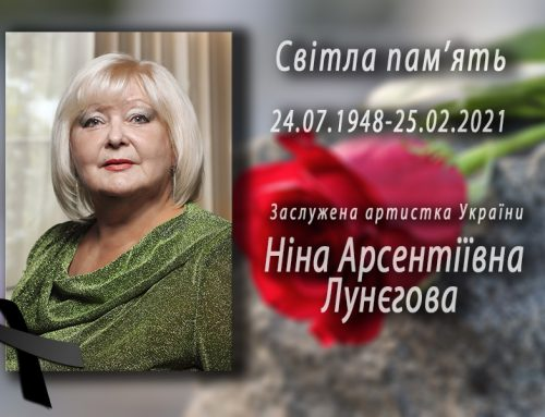 25-го лютого 2021 року закінчився життєвий шлях заслуженої артистки України Ніни Арсентіївни Лунєгової.