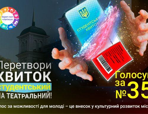 """Голосуємо за наш проект  №35 """"Перетвори квиток студентський на театральний!"""""""