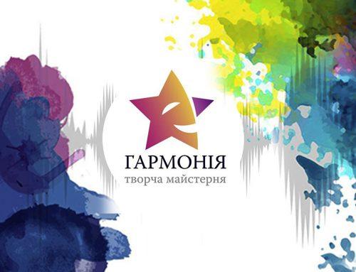 Запрошуємо на навчання до Творчої майстерня «Гармонія»