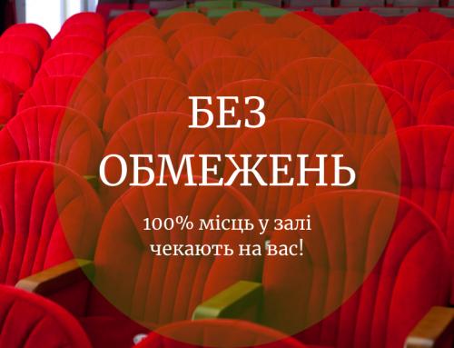 Театр без обмежень! Україна у «зеленій зоні»