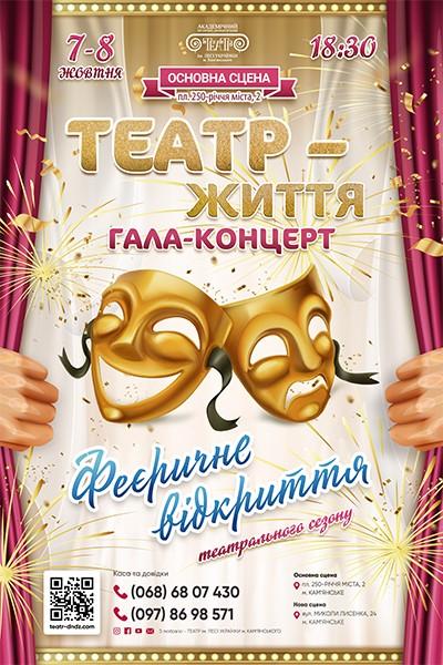 Гала-концерт Театр – життя
